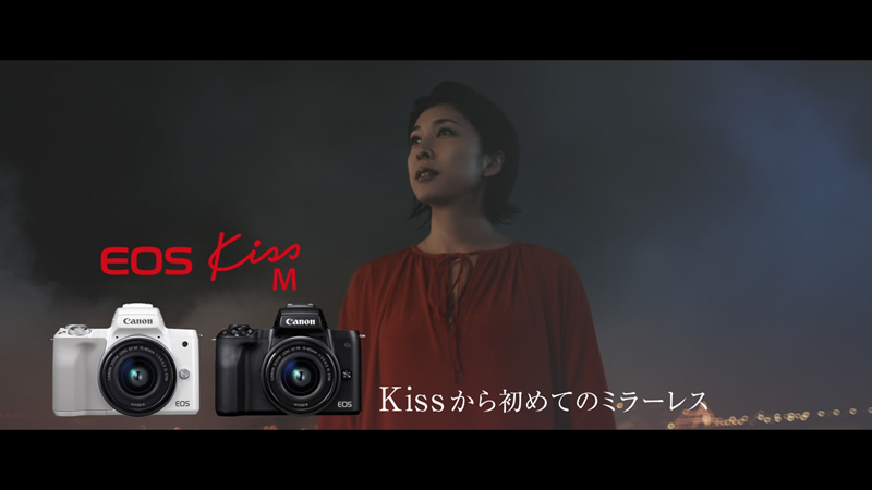 EOS Kiss M「KISS is my life.」篇