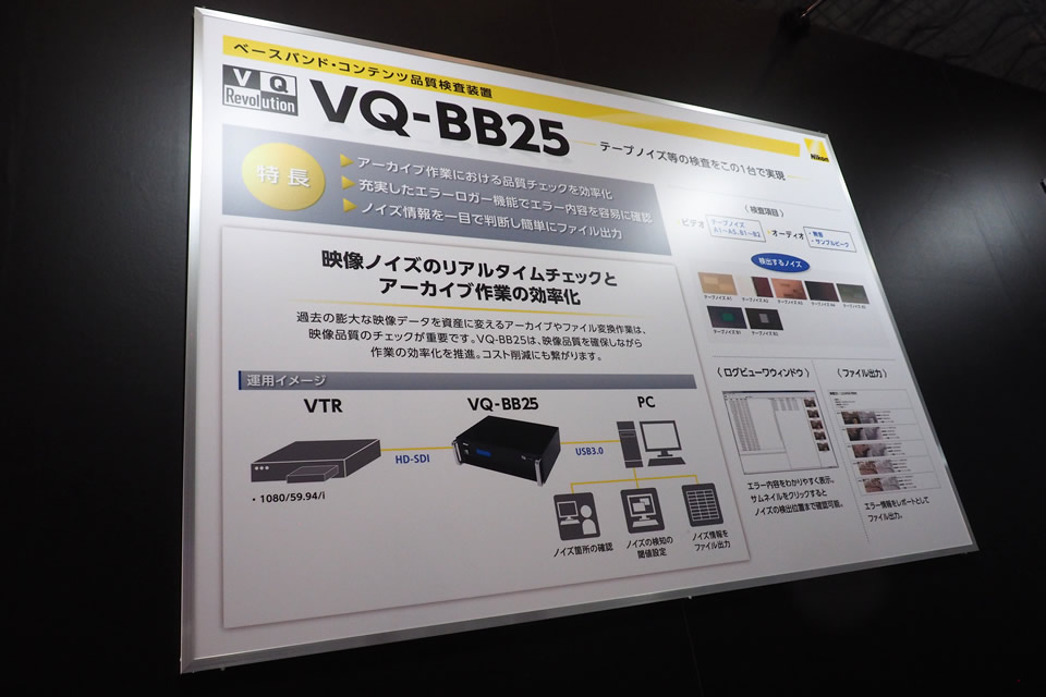 【Inter BEE 2018】ニコンシステム