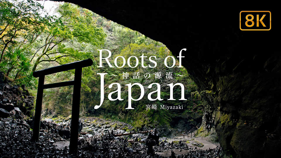 Roots of Japan~神話の源流 みやざき~