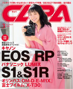 CAPA 2019年3月号