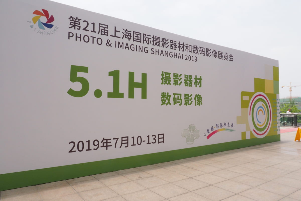 PHOTO IMAGING SHANGHAI 2019