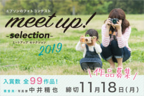エプソン meet up! -selection- 2019