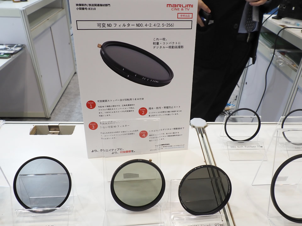 Inter BEE 2019【マルミ】可変NDフィルター ND0.4〜2.4(2.5〜256)