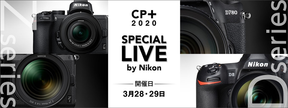 CP+2020 SPECIAL LIVE by Nikon