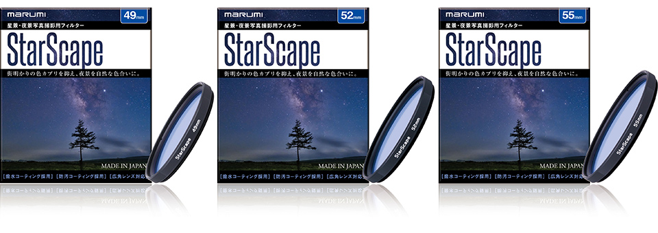 StarScape 49mm・52mm・55mm