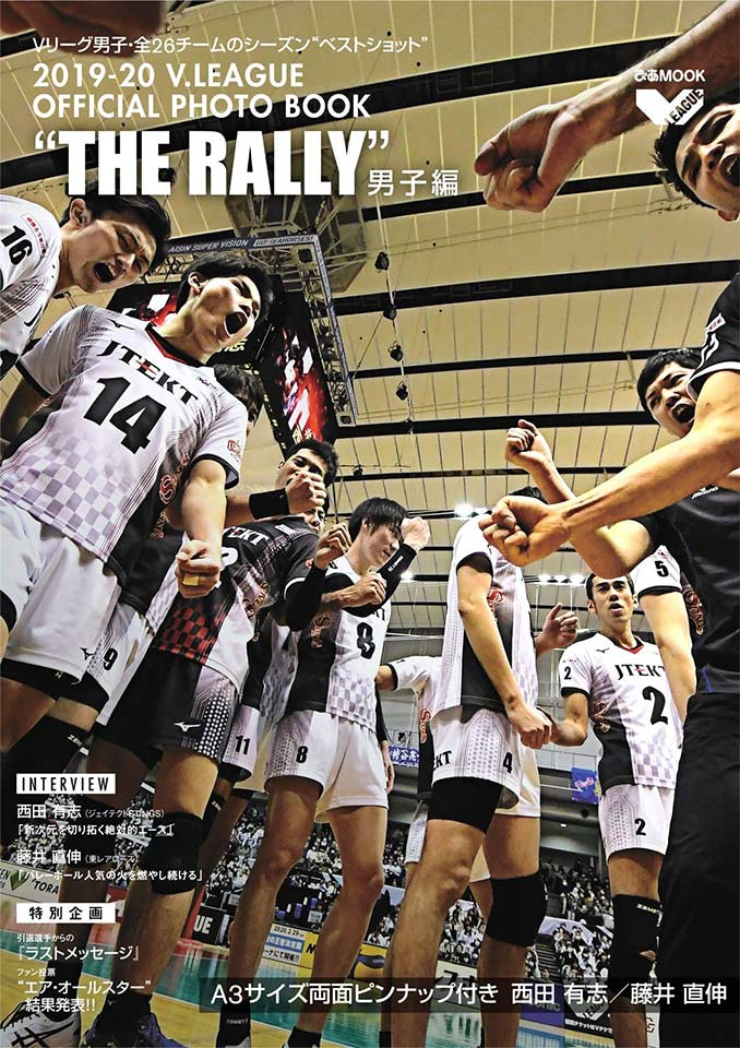 """2019-20 V.LEAGUE OFFICIAL PHOTO BOOK """"THE RALLY"""" 男子編"""