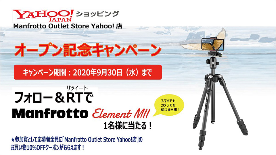 Manfrotto Outlet Store yahoo!店 オープン記念キャンペーン