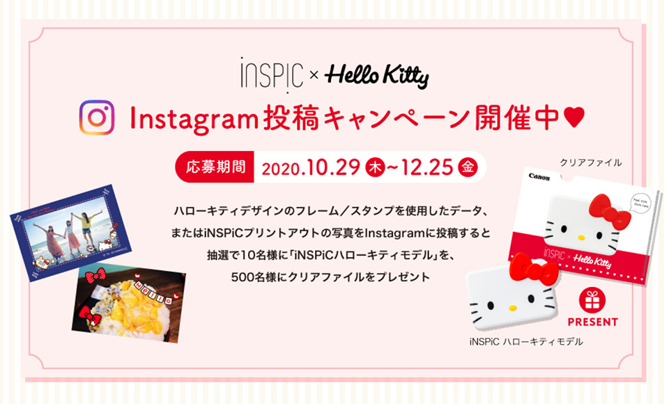 iNSPiC × Hello Kitty Instagram投稿キャンペーン