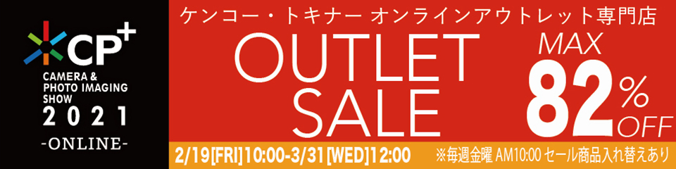 CP+ONLINE 2021 ケンコー・トキナー オンラインアウトレット専門店 OUTLET SALE