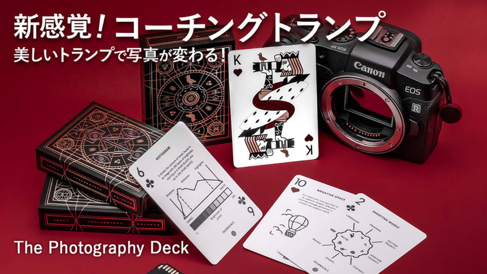 The Photography Deck